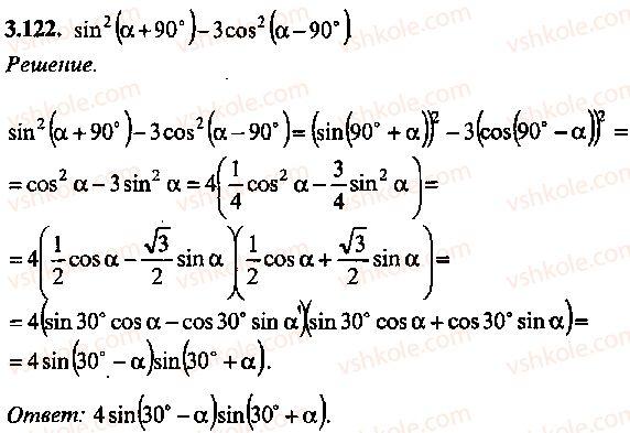 9-10-11-algebra-mi-skanavi-2013-sbornik-zadach--chast-1-arifmetika-algebra-geometriya-glava-3-tozhdestvennye-preobrazovaniya-trigonometricheskih-vyrazhenij-122.jpg