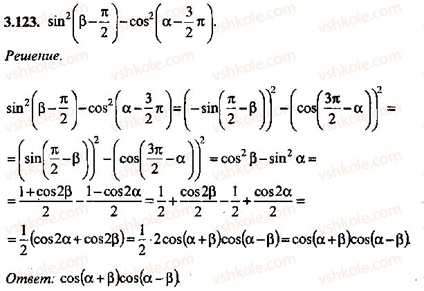 9-10-11-algebra-mi-skanavi-2013-sbornik-zadach--chast-1-arifmetika-algebra-geometriya-glava-3-tozhdestvennye-preobrazovaniya-trigonometricheskih-vyrazhenij-123.jpg