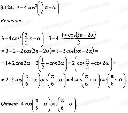 9-10-11-algebra-mi-skanavi-2013-sbornik-zadach--chast-1-arifmetika-algebra-geometriya-glava-3-tozhdestvennye-preobrazovaniya-trigonometricheskih-vyrazhenij-124.jpg