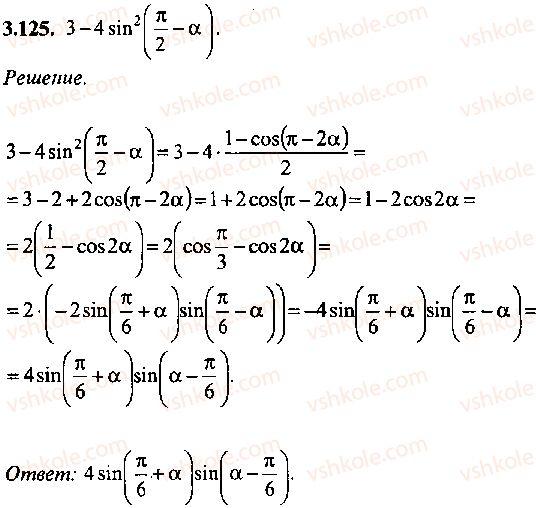 9-10-11-algebra-mi-skanavi-2013-sbornik-zadach--chast-1-arifmetika-algebra-geometriya-glava-3-tozhdestvennye-preobrazovaniya-trigonometricheskih-vyrazhenij-125.jpg