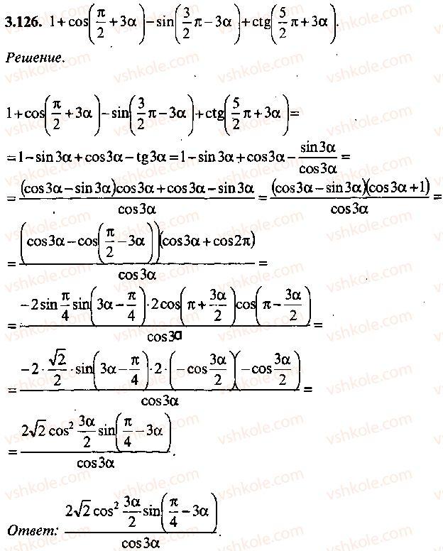 9-10-11-algebra-mi-skanavi-2013-sbornik-zadach--chast-1-arifmetika-algebra-geometriya-glava-3-tozhdestvennye-preobrazovaniya-trigonometricheskih-vyrazhenij-126.jpg