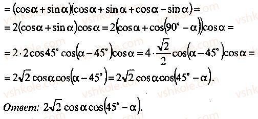 9-10-11-algebra-mi-skanavi-2013-sbornik-zadach--chast-1-arifmetika-algebra-geometriya-glava-3-tozhdestvennye-preobrazovaniya-trigonometricheskih-vyrazhenij-127-rnd2396.jpg