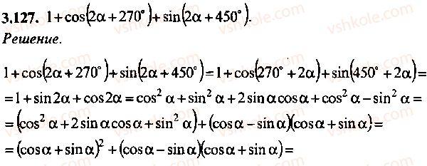 9-10-11-algebra-mi-skanavi-2013-sbornik-zadach--chast-1-arifmetika-algebra-geometriya-glava-3-tozhdestvennye-preobrazovaniya-trigonometricheskih-vyrazhenij-127.jpg