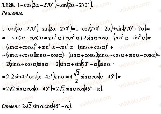 9-10-11-algebra-mi-skanavi-2013-sbornik-zadach--chast-1-arifmetika-algebra-geometriya-glava-3-tozhdestvennye-preobrazovaniya-trigonometricheskih-vyrazhenij-128.jpg