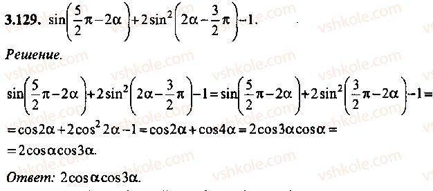 9-10-11-algebra-mi-skanavi-2013-sbornik-zadach--chast-1-arifmetika-algebra-geometriya-glava-3-tozhdestvennye-preobrazovaniya-trigonometricheskih-vyrazhenij-129.jpg