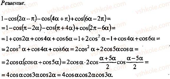 9-10-11-algebra-mi-skanavi-2013-sbornik-zadach--chast-1-arifmetika-algebra-geometriya-glava-3-tozhdestvennye-preobrazovaniya-trigonometricheskih-vyrazhenij-130-rnd9981.jpg