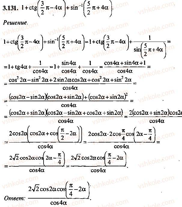 9-10-11-algebra-mi-skanavi-2013-sbornik-zadach--chast-1-arifmetika-algebra-geometriya-glava-3-tozhdestvennye-preobrazovaniya-trigonometricheskih-vyrazhenij-131.jpg