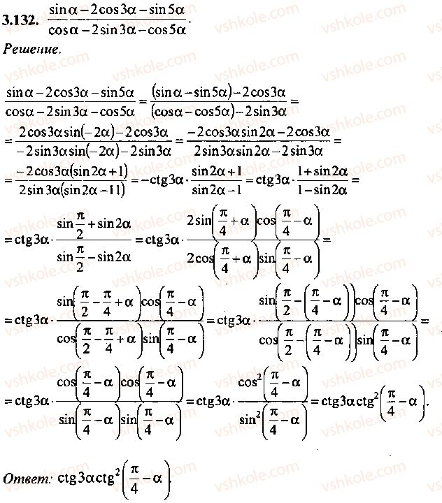 9-10-11-algebra-mi-skanavi-2013-sbornik-zadach--chast-1-arifmetika-algebra-geometriya-glava-3-tozhdestvennye-preobrazovaniya-trigonometricheskih-vyrazhenij-132.jpg