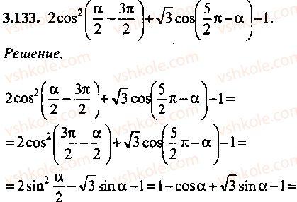 9-10-11-algebra-mi-skanavi-2013-sbornik-zadach--chast-1-arifmetika-algebra-geometriya-glava-3-tozhdestvennye-preobrazovaniya-trigonometricheskih-vyrazhenij-133.jpg