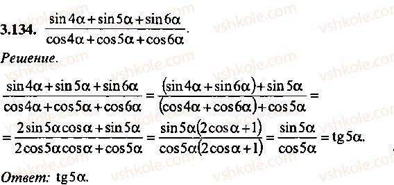 9-10-11-algebra-mi-skanavi-2013-sbornik-zadach--chast-1-arifmetika-algebra-geometriya-glava-3-tozhdestvennye-preobrazovaniya-trigonometricheskih-vyrazhenij-134.jpg