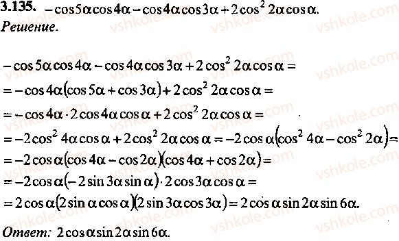 9-10-11-algebra-mi-skanavi-2013-sbornik-zadach--chast-1-arifmetika-algebra-geometriya-glava-3-tozhdestvennye-preobrazovaniya-trigonometricheskih-vyrazhenij-135.jpg