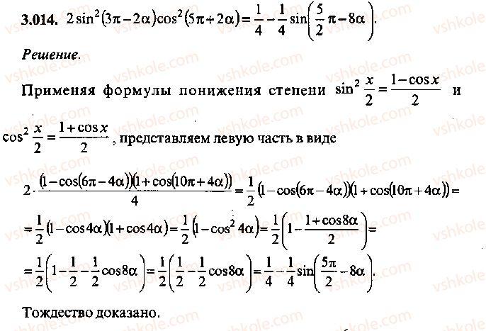 9-10-11-algebra-mi-skanavi-2013-sbornik-zadach--chast-1-arifmetika-algebra-geometriya-glava-3-tozhdestvennye-preobrazovaniya-trigonometricheskih-vyrazhenij-14.jpg