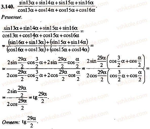 9-10-11-algebra-mi-skanavi-2013-sbornik-zadach--chast-1-arifmetika-algebra-geometriya-glava-3-tozhdestvennye-preobrazovaniya-trigonometricheskih-vyrazhenij-140.jpg