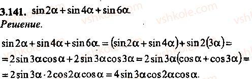 9-10-11-algebra-mi-skanavi-2013-sbornik-zadach--chast-1-arifmetika-algebra-geometriya-glava-3-tozhdestvennye-preobrazovaniya-trigonometricheskih-vyrazhenij-141.jpg