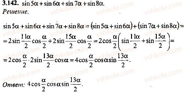 9-10-11-algebra-mi-skanavi-2013-sbornik-zadach--chast-1-arifmetika-algebra-geometriya-glava-3-tozhdestvennye-preobrazovaniya-trigonometricheskih-vyrazhenij-142.jpg