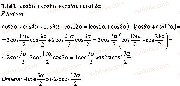 9-10-11-algebra-mi-skanavi-2013-sbornik-zadach--chast-1-arifmetika-algebra-geometriya-glava-3-tozhdestvennye-preobrazovaniya-trigonometricheskih-vyrazhenij-143.jpg