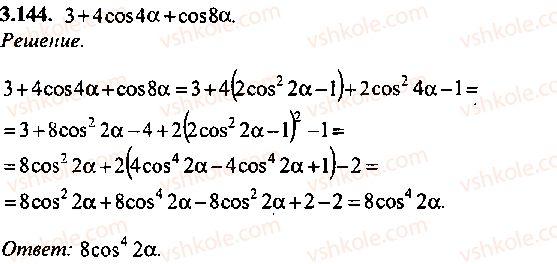 9-10-11-algebra-mi-skanavi-2013-sbornik-zadach--chast-1-arifmetika-algebra-geometriya-glava-3-tozhdestvennye-preobrazovaniya-trigonometricheskih-vyrazhenij-144.jpg