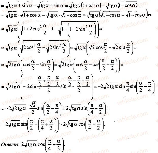 9-10-11-algebra-mi-skanavi-2013-sbornik-zadach--chast-1-arifmetika-algebra-geometriya-glava-3-tozhdestvennye-preobrazovaniya-trigonometricheskih-vyrazhenij-145-rnd1243.jpg