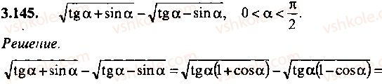 9-10-11-algebra-mi-skanavi-2013-sbornik-zadach--chast-1-arifmetika-algebra-geometriya-glava-3-tozhdestvennye-preobrazovaniya-trigonometricheskih-vyrazhenij-145.jpg