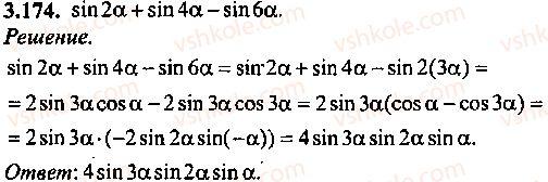 9-10-11-algebra-mi-skanavi-2013-sbornik-zadach--chast-1-arifmetika-algebra-geometriya-glava-3-tozhdestvennye-preobrazovaniya-trigonometricheskih-vyrazhenij-147.jpg