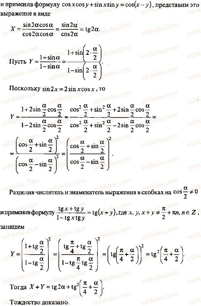 9-10-11-algebra-mi-skanavi-2013-sbornik-zadach--chast-1-arifmetika-algebra-geometriya-glava-3-tozhdestvennye-preobrazovaniya-trigonometricheskih-vyrazhenij-15-rnd3016.jpg