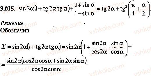 9-10-11-algebra-mi-skanavi-2013-sbornik-zadach--chast-1-arifmetika-algebra-geometriya-glava-3-tozhdestvennye-preobrazovaniya-trigonometricheskih-vyrazhenij-15.jpg