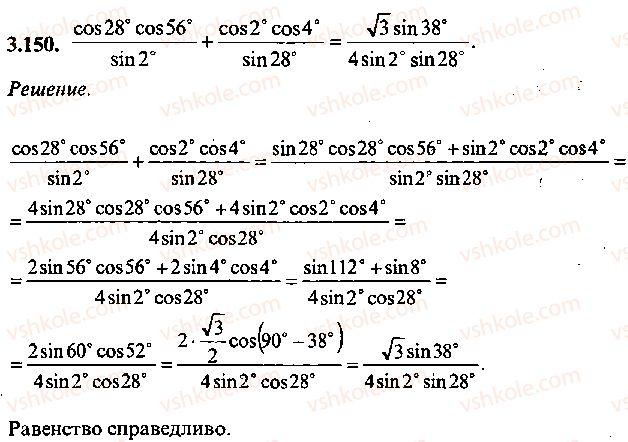 9-10-11-algebra-mi-skanavi-2013-sbornik-zadach--chast-1-arifmetika-algebra-geometriya-glava-3-tozhdestvennye-preobrazovaniya-trigonometricheskih-vyrazhenij-150.jpg