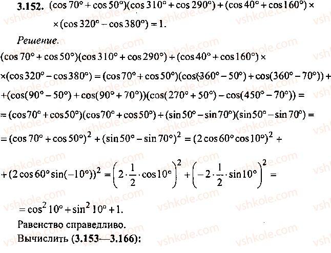 9-10-11-algebra-mi-skanavi-2013-sbornik-zadach--chast-1-arifmetika-algebra-geometriya-glava-3-tozhdestvennye-preobrazovaniya-trigonometricheskih-vyrazhenij-152.jpg
