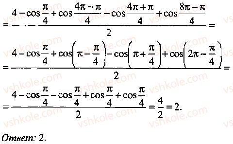 9-10-11-algebra-mi-skanavi-2013-sbornik-zadach--chast-1-arifmetika-algebra-geometriya-glava-3-tozhdestvennye-preobrazovaniya-trigonometricheskih-vyrazhenij-153-rnd1409.jpg