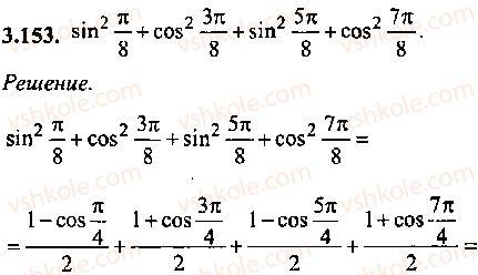 9-10-11-algebra-mi-skanavi-2013-sbornik-zadach--chast-1-arifmetika-algebra-geometriya-glava-3-tozhdestvennye-preobrazovaniya-trigonometricheskih-vyrazhenij-153.jpg