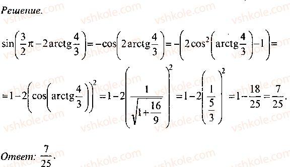 9-10-11-algebra-mi-skanavi-2013-sbornik-zadach--chast-1-arifmetika-algebra-geometriya-glava-3-tozhdestvennye-preobrazovaniya-trigonometricheskih-vyrazhenij-156-rnd4952.jpg