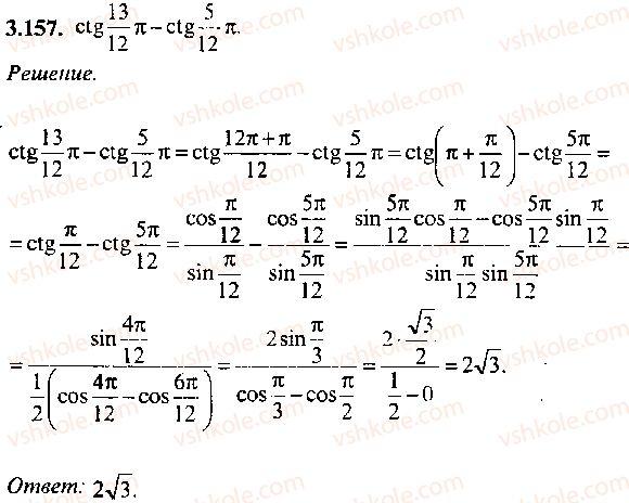 9-10-11-algebra-mi-skanavi-2013-sbornik-zadach--chast-1-arifmetika-algebra-geometriya-glava-3-tozhdestvennye-preobrazovaniya-trigonometricheskih-vyrazhenij-157.jpg
