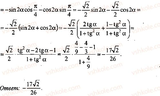 9-10-11-algebra-mi-skanavi-2013-sbornik-zadach--chast-1-arifmetika-algebra-geometriya-glava-3-tozhdestvennye-preobrazovaniya-trigonometricheskih-vyrazhenij-158-rnd7315.jpg