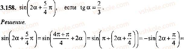 9-10-11-algebra-mi-skanavi-2013-sbornik-zadach--chast-1-arifmetika-algebra-geometriya-glava-3-tozhdestvennye-preobrazovaniya-trigonometricheskih-vyrazhenij-158.jpg