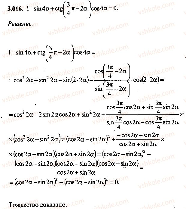 9-10-11-algebra-mi-skanavi-2013-sbornik-zadach--chast-1-arifmetika-algebra-geometriya-glava-3-tozhdestvennye-preobrazovaniya-trigonometricheskih-vyrazhenij-16.jpg