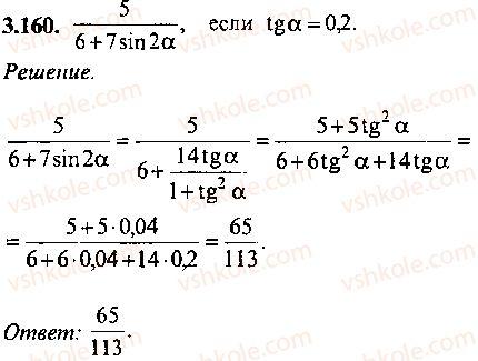 9-10-11-algebra-mi-skanavi-2013-sbornik-zadach--chast-1-arifmetika-algebra-geometriya-glava-3-tozhdestvennye-preobrazovaniya-trigonometricheskih-vyrazhenij-160.jpg