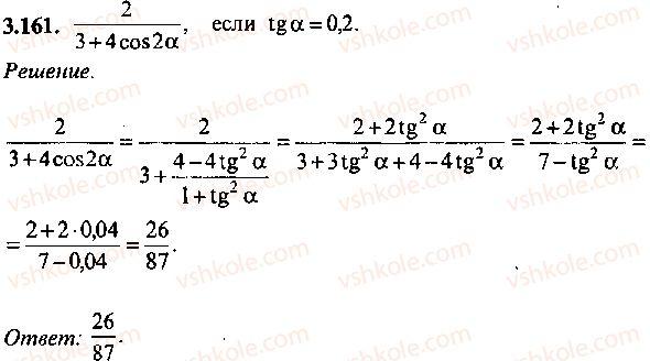 9-10-11-algebra-mi-skanavi-2013-sbornik-zadach--chast-1-arifmetika-algebra-geometriya-glava-3-tozhdestvennye-preobrazovaniya-trigonometricheskih-vyrazhenij-161.jpg