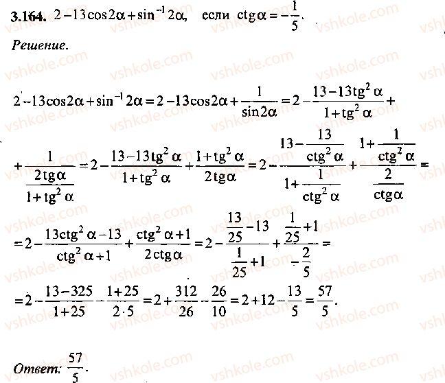 9-10-11-algebra-mi-skanavi-2013-sbornik-zadach--chast-1-arifmetika-algebra-geometriya-glava-3-tozhdestvennye-preobrazovaniya-trigonometricheskih-vyrazhenij-164.jpg