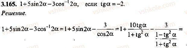 9-10-11-algebra-mi-skanavi-2013-sbornik-zadach--chast-1-arifmetika-algebra-geometriya-glava-3-tozhdestvennye-preobrazovaniya-trigonometricheskih-vyrazhenij-165.jpg