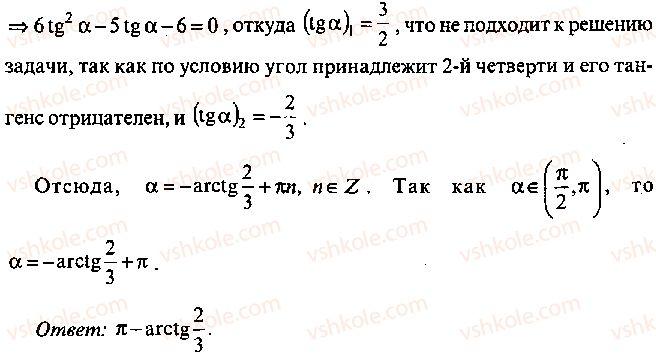 9-10-11-algebra-mi-skanavi-2013-sbornik-zadach--chast-1-arifmetika-algebra-geometriya-glava-3-tozhdestvennye-preobrazovaniya-trigonometricheskih-vyrazhenij-167-rnd4247.jpg