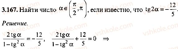 9-10-11-algebra-mi-skanavi-2013-sbornik-zadach--chast-1-arifmetika-algebra-geometriya-glava-3-tozhdestvennye-preobrazovaniya-trigonometricheskih-vyrazhenij-167.jpg