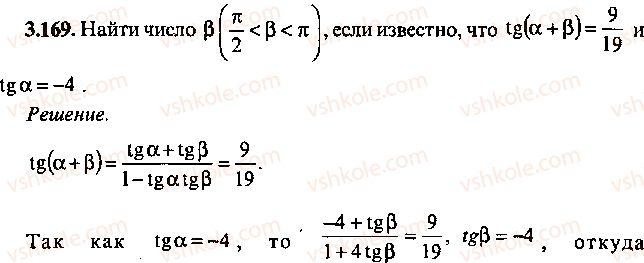 9-10-11-algebra-mi-skanavi-2013-sbornik-zadach--chast-1-arifmetika-algebra-geometriya-glava-3-tozhdestvennye-preobrazovaniya-trigonometricheskih-vyrazhenij-169.jpg