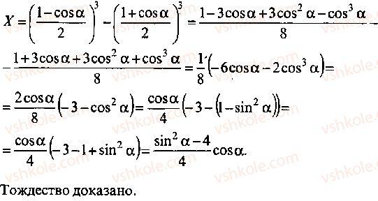 9-10-11-algebra-mi-skanavi-2013-sbornik-zadach--chast-1-arifmetika-algebra-geometriya-glava-3-tozhdestvennye-preobrazovaniya-trigonometricheskih-vyrazhenij-17-rnd5354.jpg