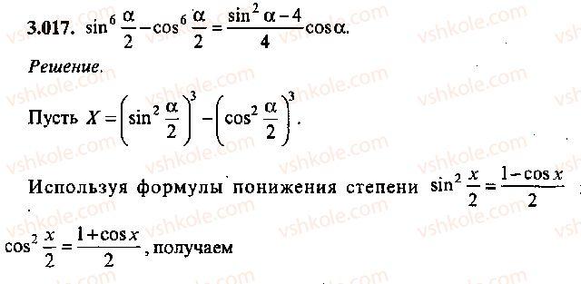 9-10-11-algebra-mi-skanavi-2013-sbornik-zadach--chast-1-arifmetika-algebra-geometriya-glava-3-tozhdestvennye-preobrazovaniya-trigonometricheskih-vyrazhenij-17.jpg