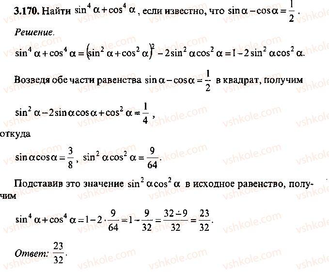 9-10-11-algebra-mi-skanavi-2013-sbornik-zadach--chast-1-arifmetika-algebra-geometriya-glava-3-tozhdestvennye-preobrazovaniya-trigonometricheskih-vyrazhenij-170.jpg
