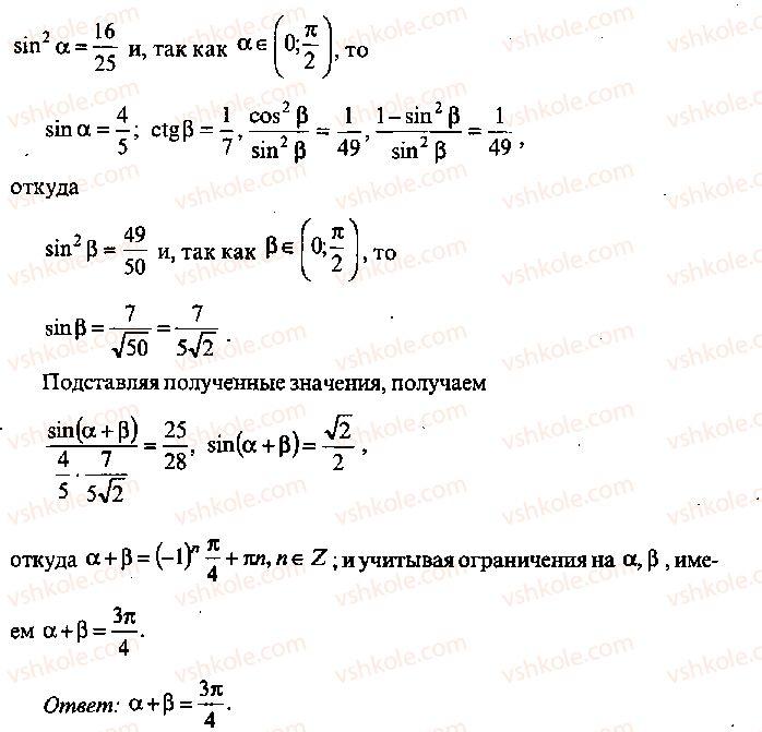 9-10-11-algebra-mi-skanavi-2013-sbornik-zadach--chast-1-arifmetika-algebra-geometriya-glava-3-tozhdestvennye-preobrazovaniya-trigonometricheskih-vyrazhenij-171-rnd9868.jpg