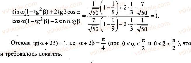 9-10-11-algebra-mi-skanavi-2013-sbornik-zadach--chast-1-arifmetika-algebra-geometriya-glava-3-tozhdestvennye-preobrazovaniya-trigonometricheskih-vyrazhenij-173-rnd5854.jpg