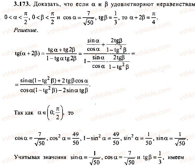 9-10-11-algebra-mi-skanavi-2013-sbornik-zadach--chast-1-arifmetika-algebra-geometriya-glava-3-tozhdestvennye-preobrazovaniya-trigonometricheskih-vyrazhenij-173.jpg