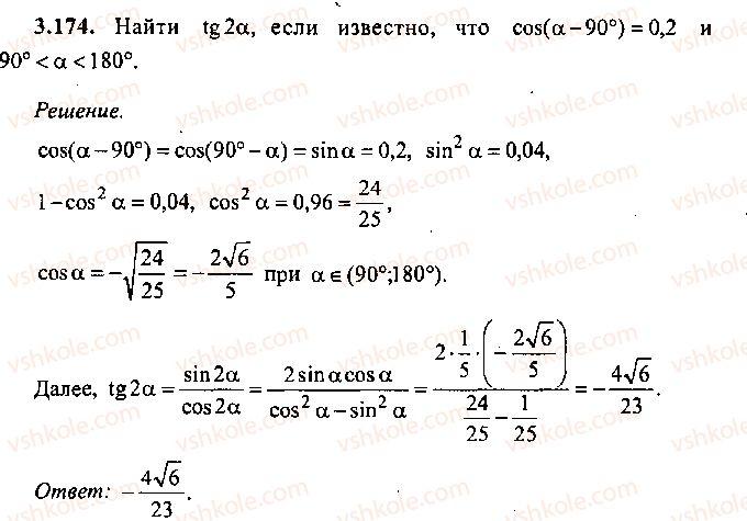 9-10-11-algebra-mi-skanavi-2013-sbornik-zadach--chast-1-arifmetika-algebra-geometriya-glava-3-tozhdestvennye-preobrazovaniya-trigonometricheskih-vyrazhenij-174.jpg
