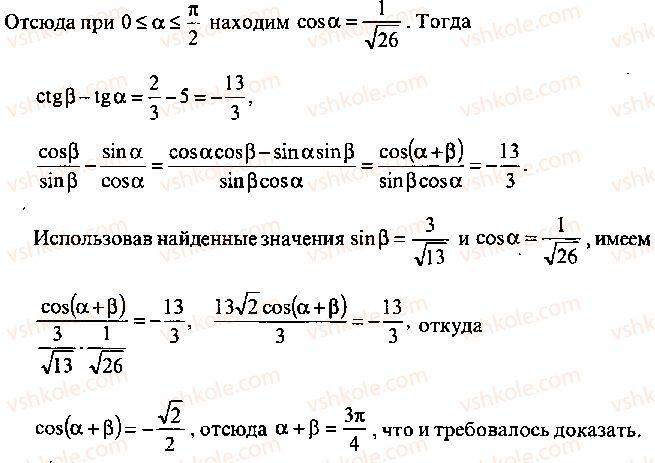 9-10-11-algebra-mi-skanavi-2013-sbornik-zadach--chast-1-arifmetika-algebra-geometriya-glava-3-tozhdestvennye-preobrazovaniya-trigonometricheskih-vyrazhenij-175-rnd532.jpg